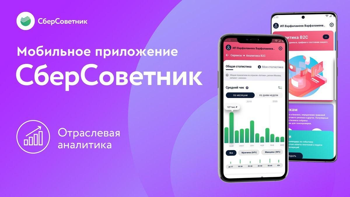 Изображение для тарифа Мобильное приложение СберСоветник