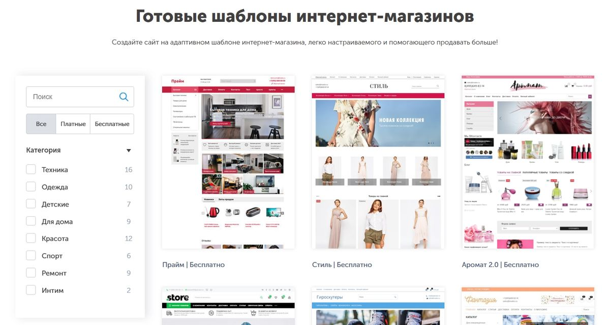 Изображение для тарифа Создание интернет-магазина. Тариф «Стандартный»