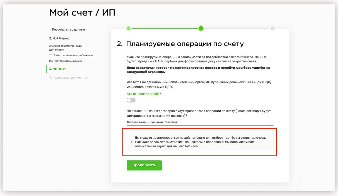 открытие счета онлайн при регистрации ИП