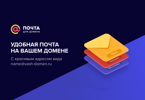 Изображение для тарифа Почта для домена