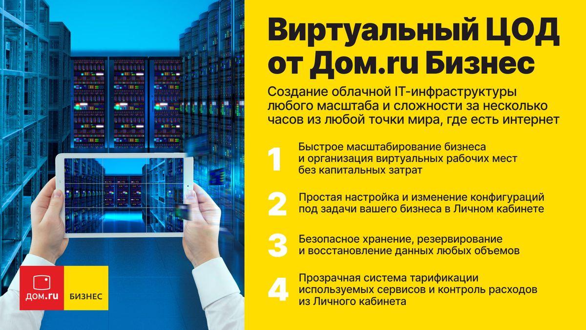 Изображение для тарифа Виртуальный Центр обработки данных от Дом.ru Бизнес