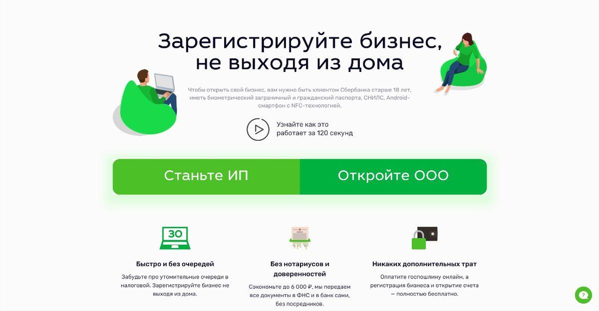 Изображение для тарифа Регистрация бизнеса и дистанционное открытие счета