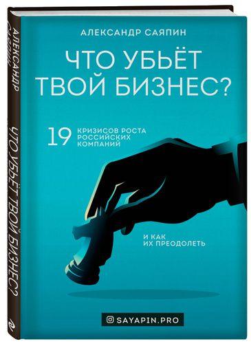 «Что убьёт твой бизнес? 19 кризисов роста российских компаний и как их преодолеть», Александр Саяпин