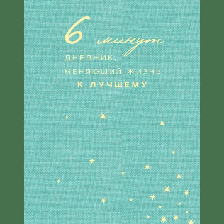 Доминик Спенст «Шесть минут»