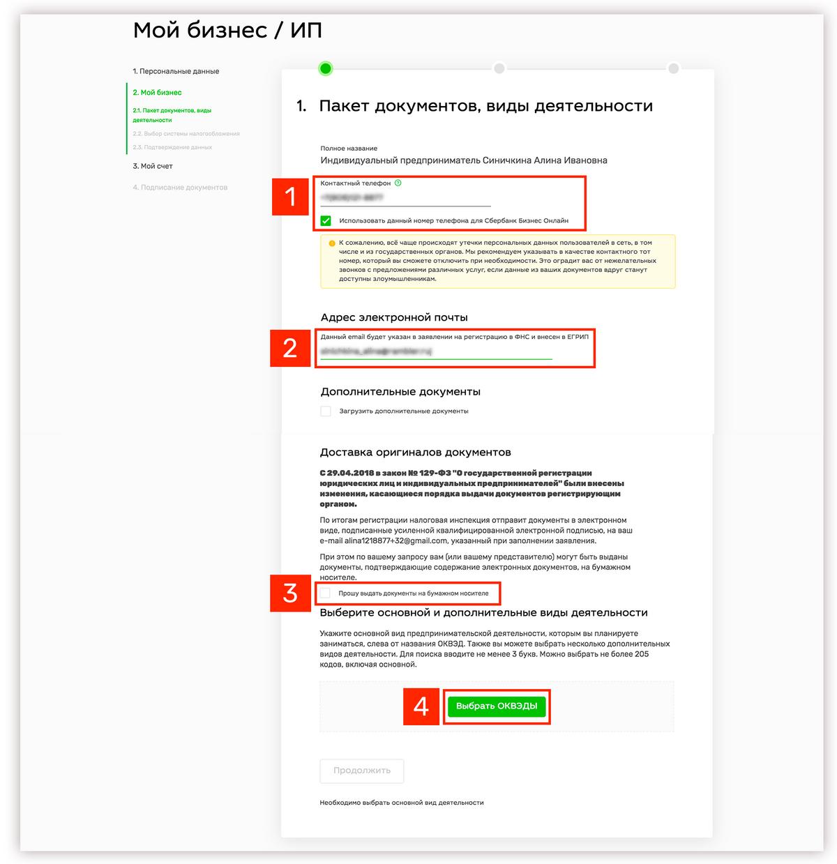 регистрация бизнеса онлайн