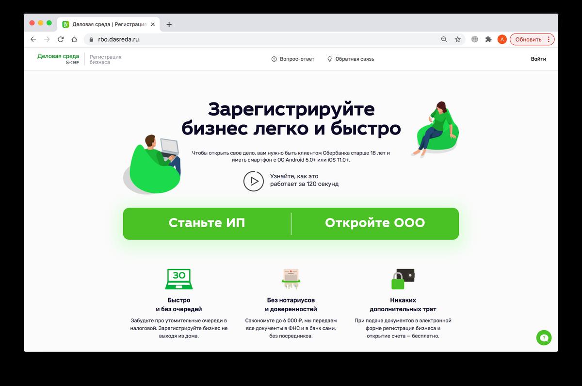 деловая среда открыть ИП онлайн сбербанк