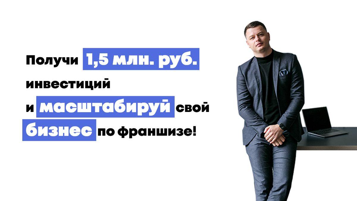 Изображение для тарифа Получи от 1,5 млн руб на развитие своего бизнеса по франшизе