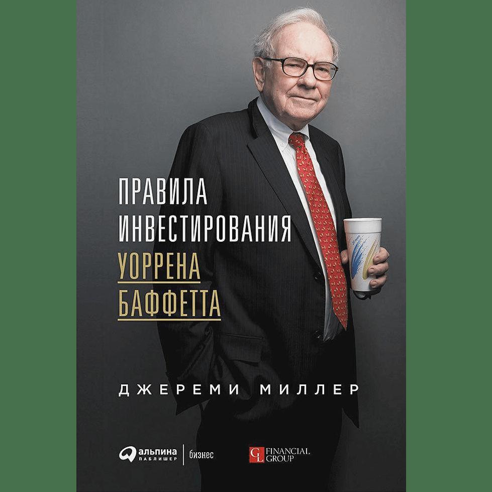 Джереми Миллер «Правила инвестирования Уоррена Баффета»