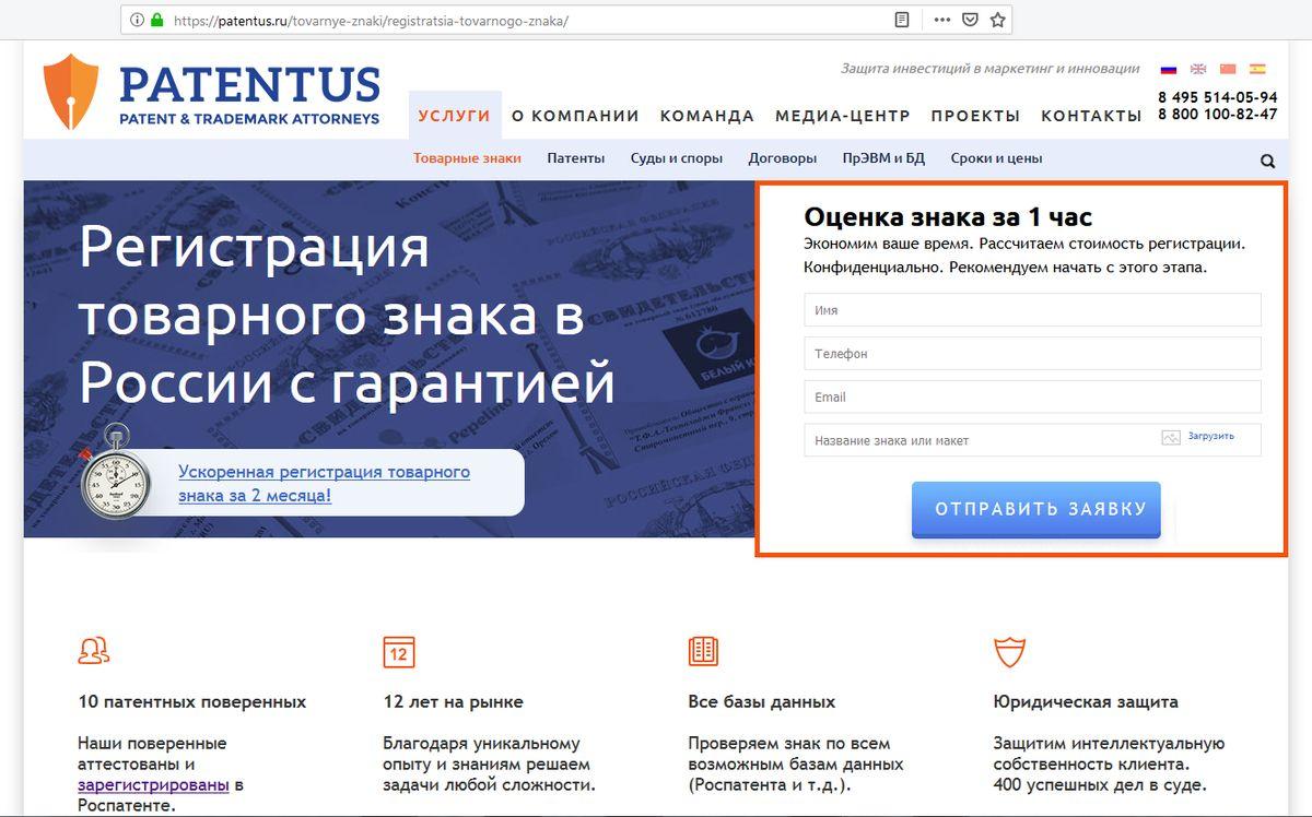 Изображение для тарифа «Регистрация словесного товарного знака»
