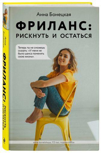 «Фриланс: рискнуть и остаться», Анна Бонецкая