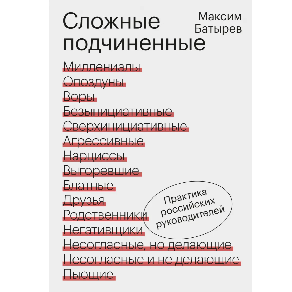 Максим Батырев «Сложные подчиненные. Практика российских руководителей»