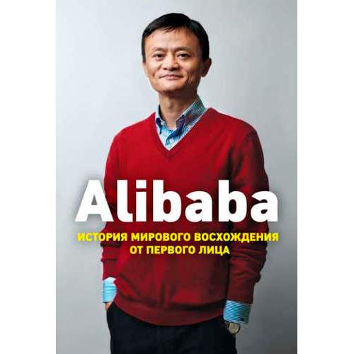 Alibaba. История мирового восхождения