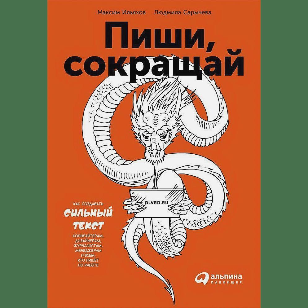 Максим Ильяхов, Людмила Сарычева «Пиши сокращай. Как создавать сильный текст»
