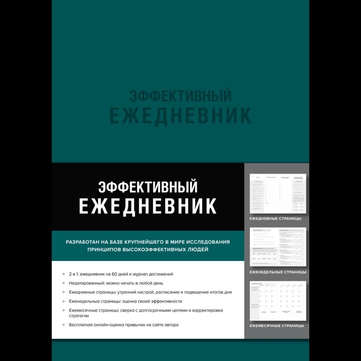Брендон Берчард «Эффективный ежедневник»