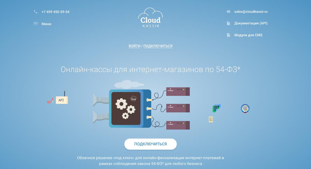 Изображение для тарифа Аренда облачных онлайн-касс «Годовой тариф»
