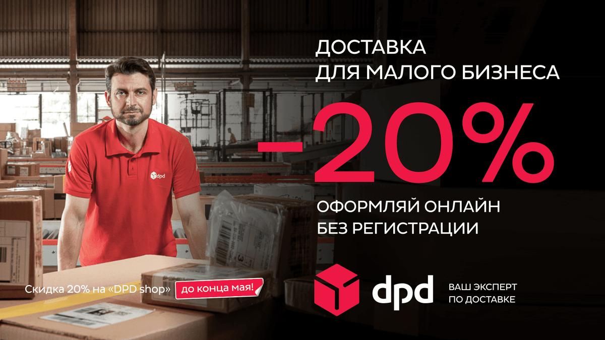 Изображение для тарифа Скидка 20% на доставку в любой город России