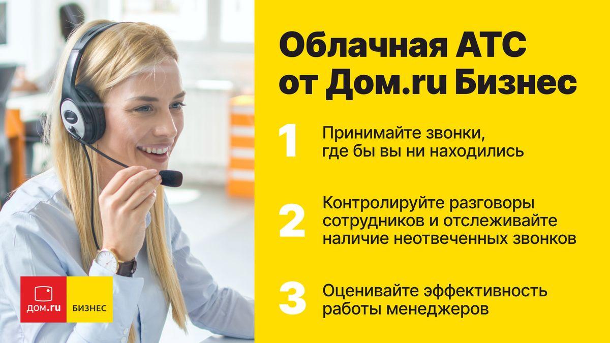 Изображение для тарифа Облачная АТС от Дом.ru Бизнес