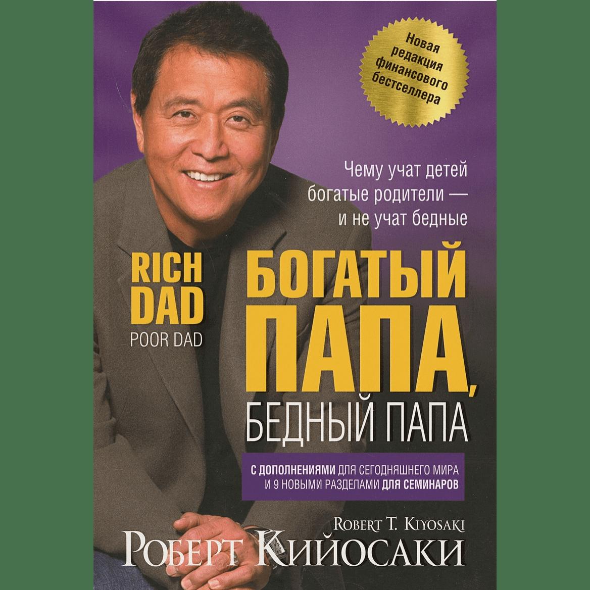 Роберт Кийосаки «Богатый папа, бедный папа»