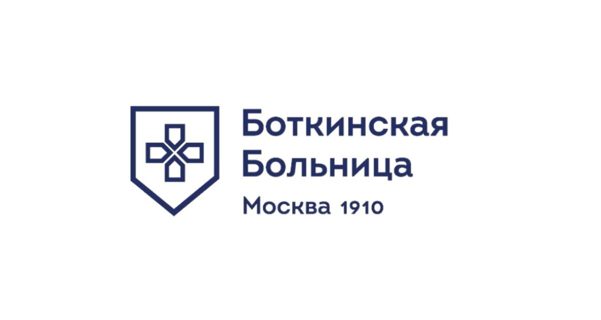 Боткинская больница Москва