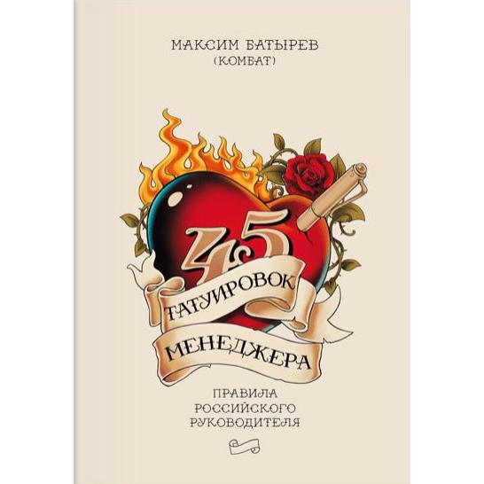 Максим Батырев «45 татуировок менеджера. Правила российского руководителя»