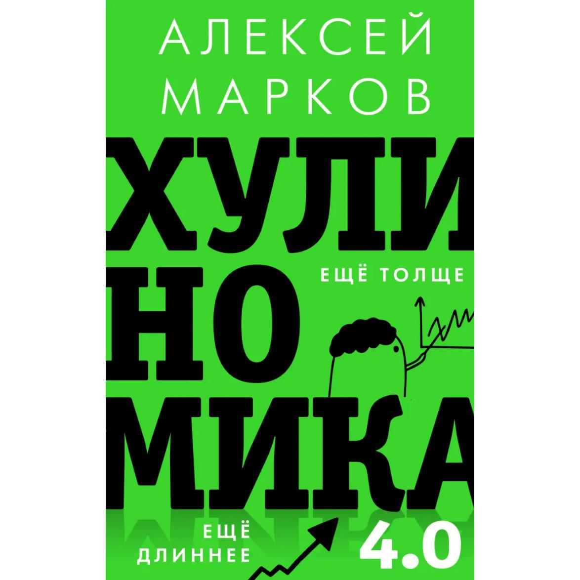 Алексей Марков «Хулиномика 4.0: хулиганская экономика. Еще толще. Еще длиннее»