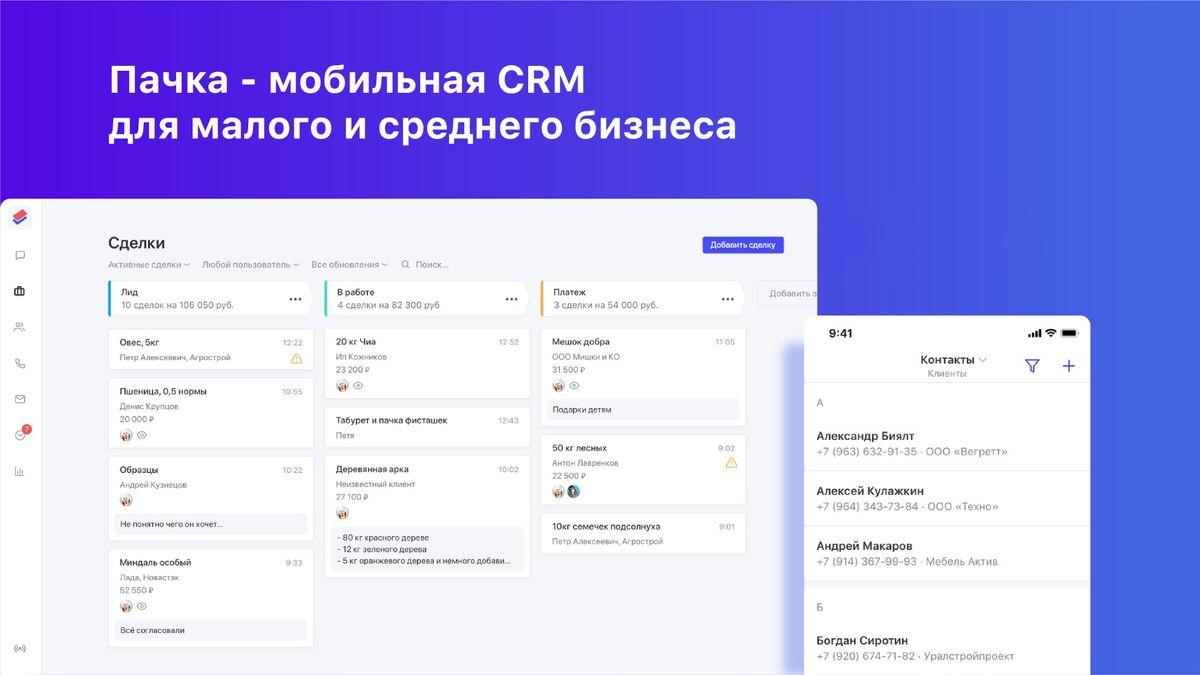 Изображение для тарифа CRM и сервис для командной работы