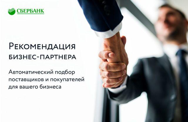 Изображение для тарифа Рекомендация бизнес-партнера от Сбербанка