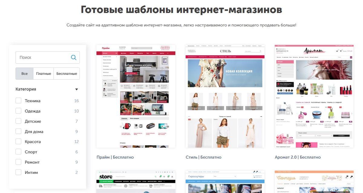 Изображение для тарифа Создание интернет-магазина. Тариф «Продвигающий»