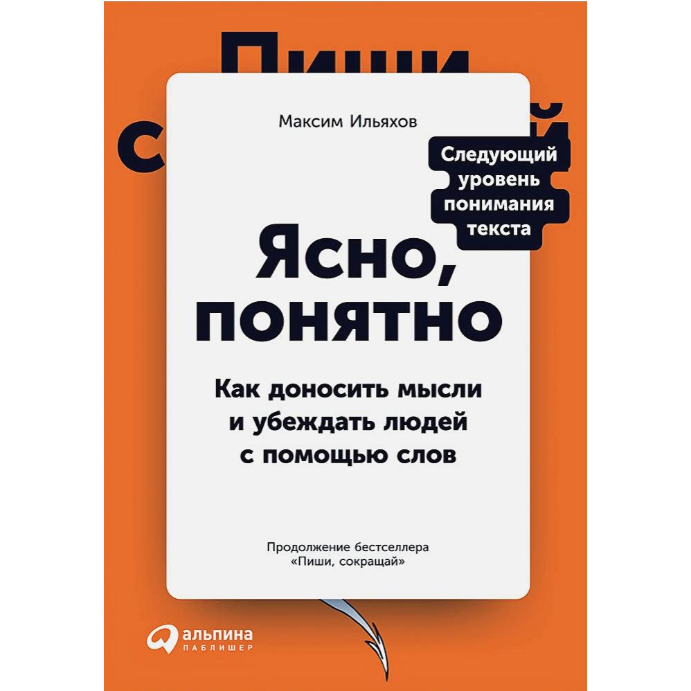 Максим Ильяхов «Ясно, понятно. Как доносить мысли и убеждать людей с помощью слов»