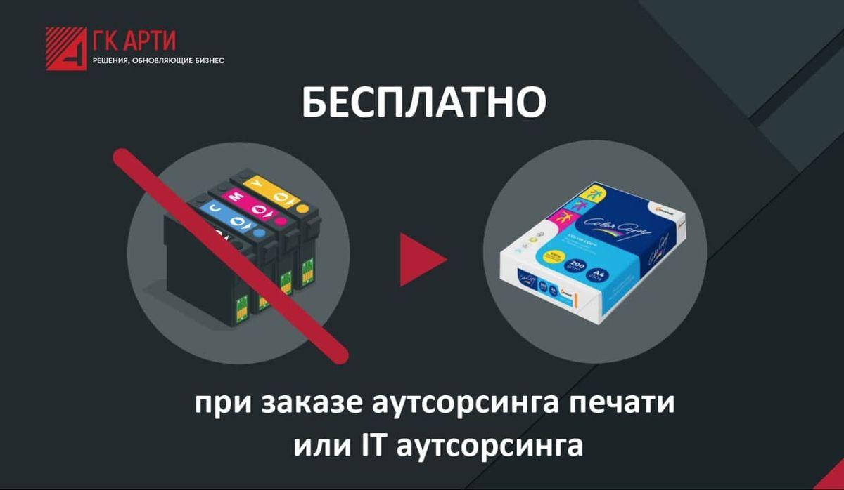 "Изображение для тарифа Тариф ""Аутсорсинг печати Стандарт"""