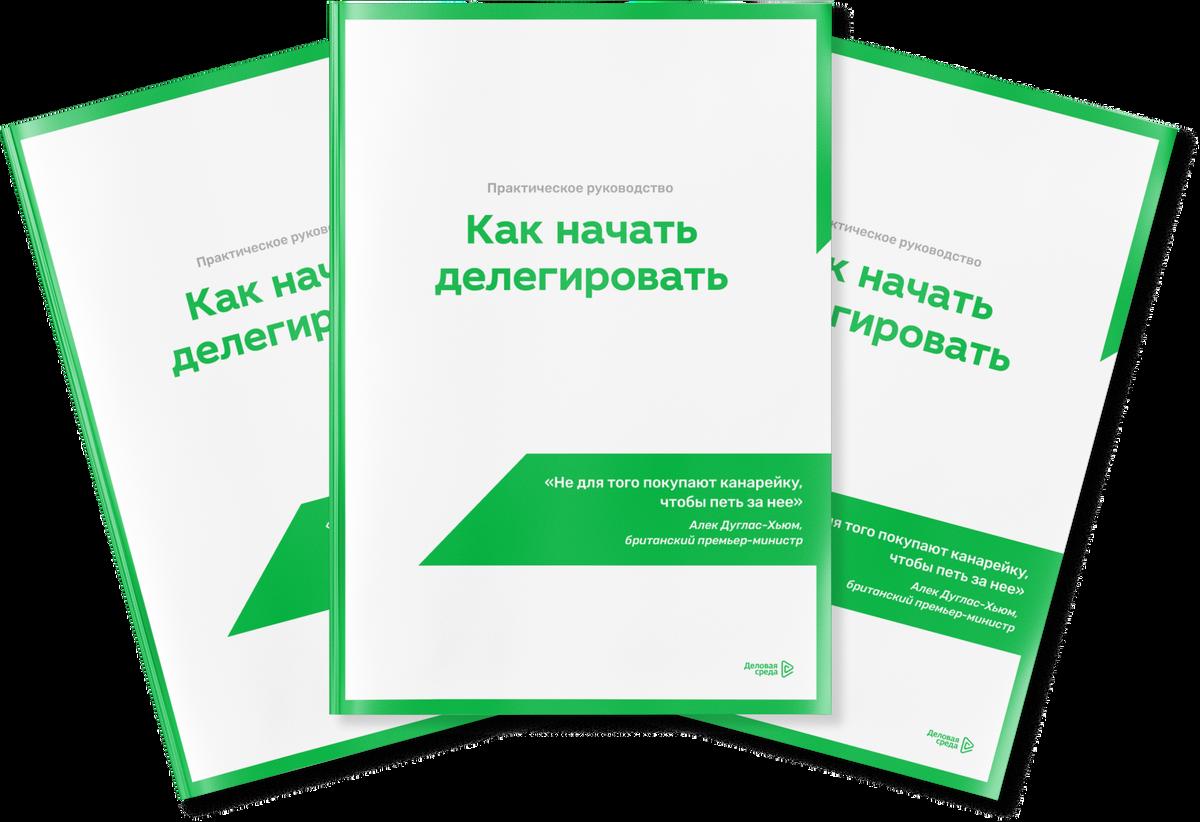Практическое руководство «Как начать делегировать»