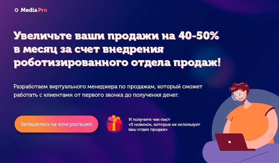 Изображение для тарифа Разработка виртуального менеджера по продажам!