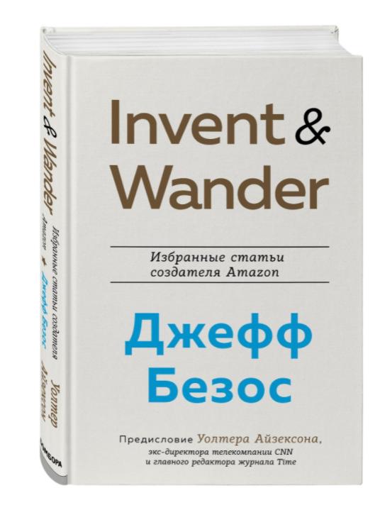 «Invent and Wander. Избранные статьи создателя Amazon Джеффа Безоса»
